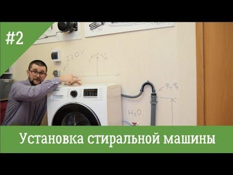 Подключение и установка стиральных машин
