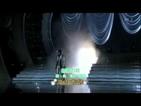 無限の羽 2009.5.3
