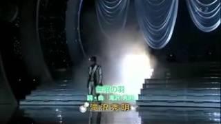 滝沢秀明 - 無限の羽