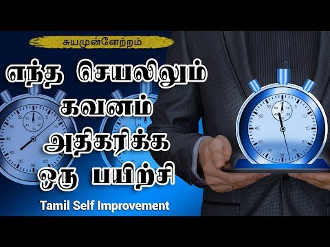 """எந்த செயலிலும் """"கவனம்"""" அதிகரிக்க ஒரு பயிற்சி – Tamil Motivation – Tamil Self Improvement"""