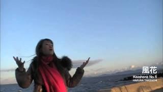 風花 日間賀島で作った5曲目 作詞•作曲•キーボード•歌:竹内晴奈 あい...