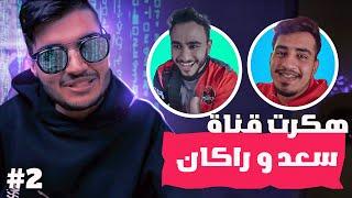هكرت قناة سعد وراكان الجزء الثاني 😨🔥 ( سعد كسر الكيبورد 😂!! )