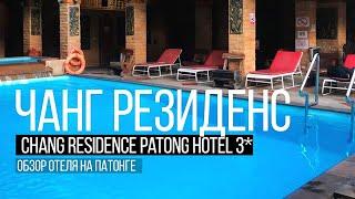 Chang Residence Patong  3* Обзор отеля на Патонге Остров Сокровищ