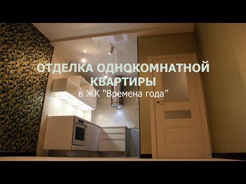 Ремонт квартир в СПб. Отделка однокомнатной квартиры в ЖК Времена года