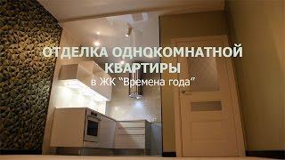 Ремонт квартир в СПб. Отделка однокомнатной квартиры в ЖК