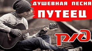 Правдивая песня про РЖД. Песня про монтеров пути под гитару