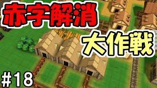 【Factory Town】#18 労働力を駆使して、工場の街を作ろう! ~赤字解消大作戦~【実況】