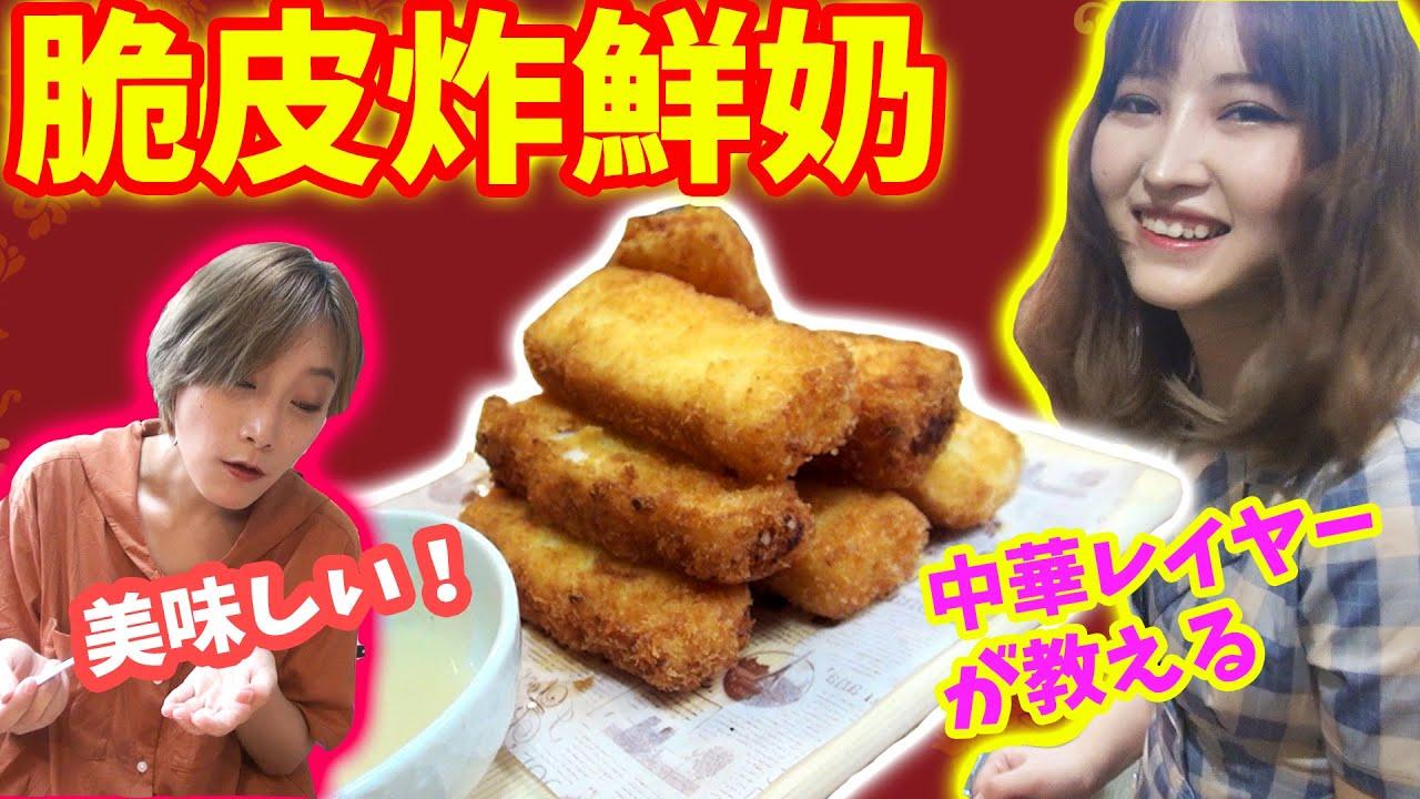 【本場の中華】牛乳を揚げる?中国人も知らなかった超絶美味な中華スイーツ【サクサクミルク揚げ(脆皮炸鲜奶)】