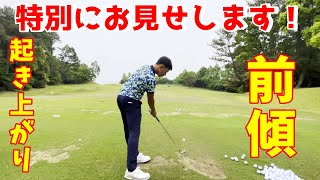 試合会場での練習!特別に教えます!もちろん…無料です!【ゴルフレッスン】
