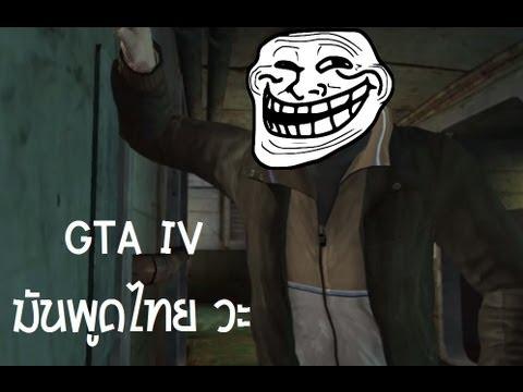 GTA IV มันพูดภาษาไทยวะ(ฉากเริ่มเกมใหม่)