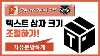 파워포인트 (Power point) 365 강의 #054 텍스트 상자 크기 자유롭게 조정하기!