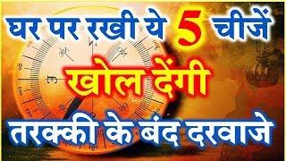 Vastu Tips For Money Prosperity सुख समृद्धि लाती है घर में रखी ये 5 चीजें