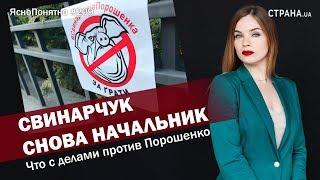 Свинарчук снова начальник. Что с делами против Порошенко | ЯсноПонятно #209 by Олеся Медведева