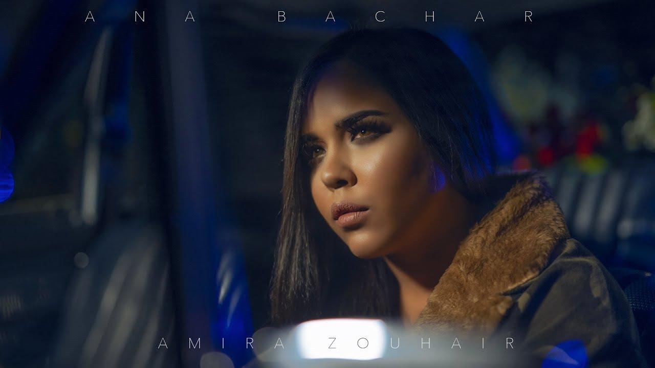 Amira Zouhair - Ana Bachar (Exclusive Music Video) | اميرة زهير - أنا بشر 2020