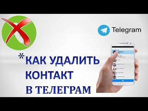 Как удалять контакты из телеграмма