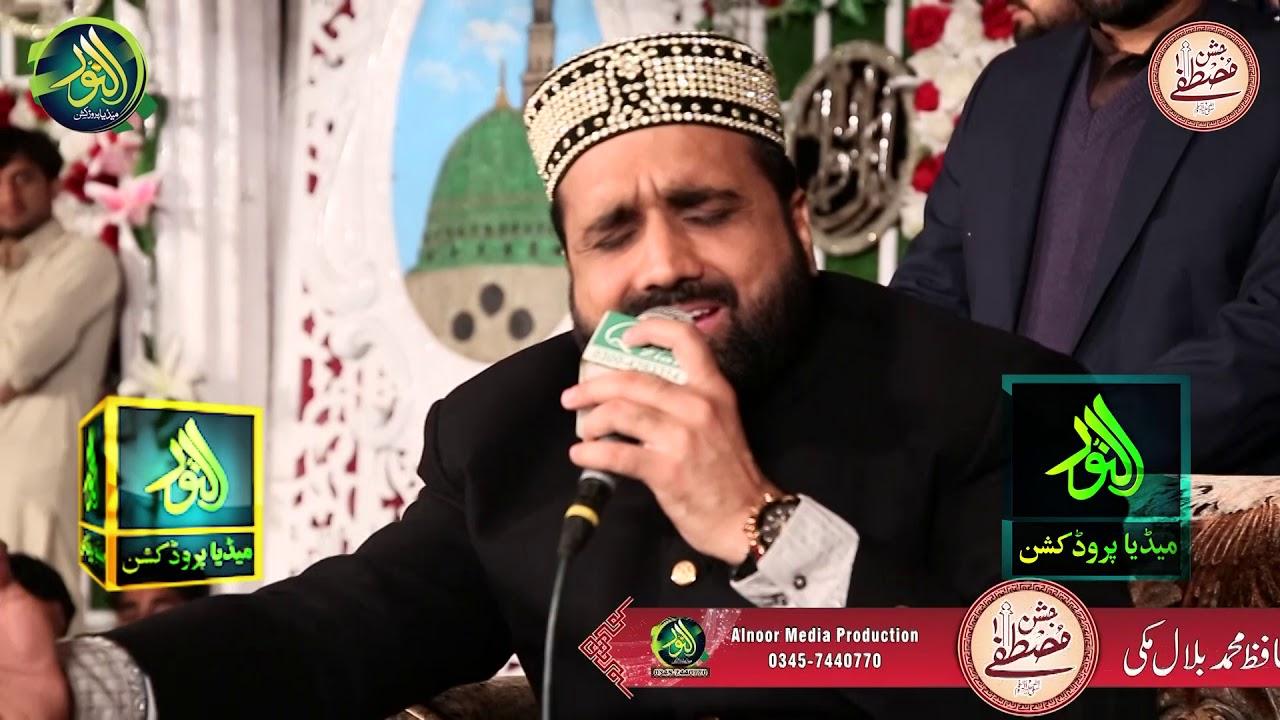 Download unka mangta hoon jo mangta nahi hone dete || Qari Shahid Mehmood || Alnoor Media 03457440770