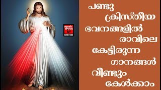 Christian Family Songs # Christian Devotional Songs Malayalam 2018 # Superhit Christian Songs