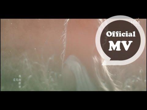 周蕙 Where Chou [我看見的世界 Beautiful World] Official MV HD