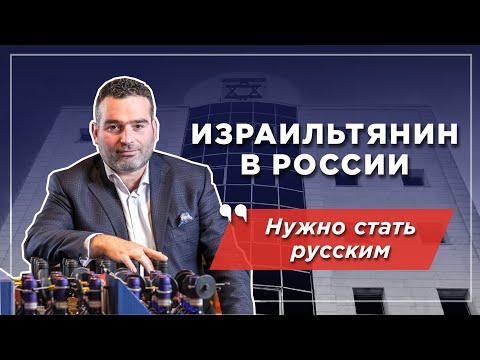Израильтянин в России: