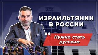 Израильтянин в России: удивление и культурный шок
