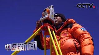 [中国新闻] 2020珠峰高程测量队员启程奔赴交会测量点 | CCTV中文国际