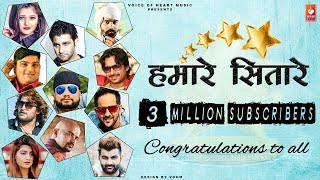 Hamare Sitare | Congratulations To All | Voice Of Heart Music | 3 Million+ Subscribers