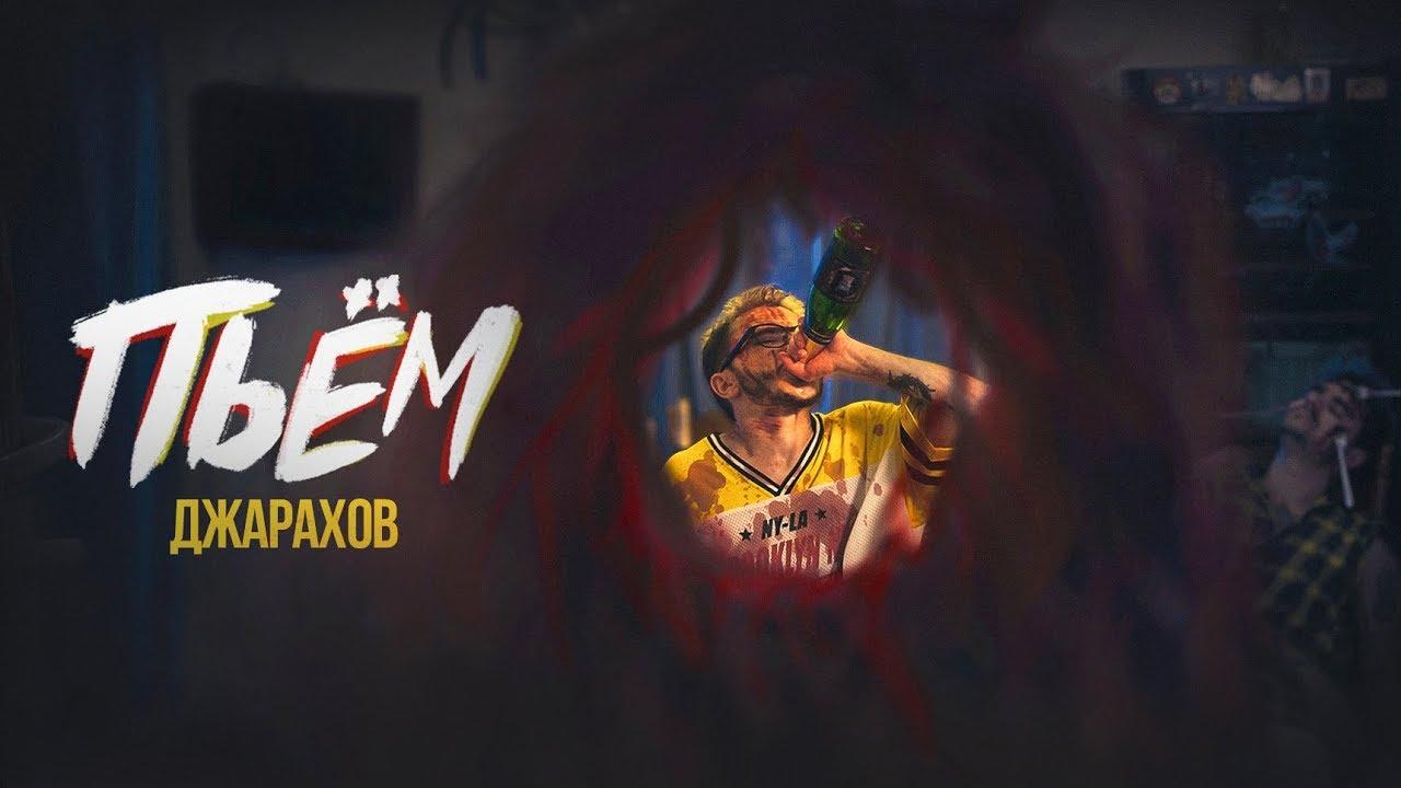 Джарахов ПЬЁМ (official music video) | смотреть музыка слушать видеоклипы