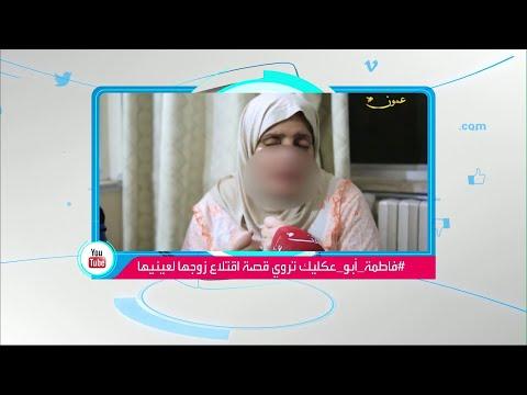 تفاعلكم | مظاهرات أردنية لعيون فاطمة بعد اقتلاع زوجها لعينيها  - نشر قبل 4 ساعة