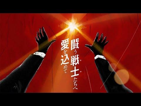 サザンオールスターズ – 闘う戦士(もの)たちへ愛を込めて(Full ver.)