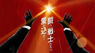 8月1日(水)発売 プレミアムアルバム『海のOh, Yeah!!』収録曲 「闘う戦...