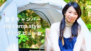 【後編】⛺️話題女子キャンパーのキャンプスタイル🎥初心者必見!(アウトドア女子my.camp.style)