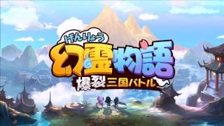 幻霊物語 ~爆裂三国バトル~ PV