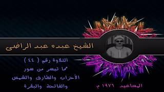 الشيخ عبده عبد الراضي ۞ الأحزاب والطارق والشمس والفاتحة واول البقرة۞ من المساعيد 1976