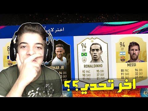 تحدي فوت درافت اختار امهر لاعب ...!!! ميسي ونيمار 🔥 ...!!! فيفا 19 Fifa 19 I