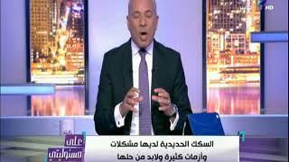 على مسئوليتي - قرار عاجل من النائب العام حول كارثة قطاري الأسكندرية