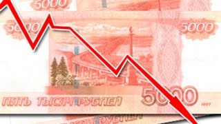 Как долго будет падать рубль