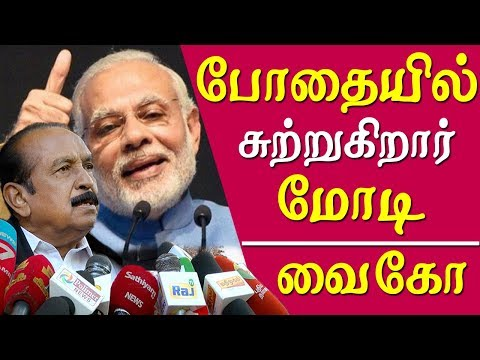 Sterlite issue Modi is living with addiction vaiko takes on modi tamil news live