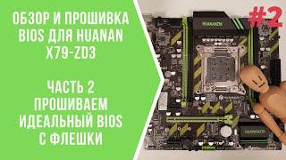 обзор и прошивка BIOS платы Huanan X79-ZD3 часть 2 / Найден идеальный биос