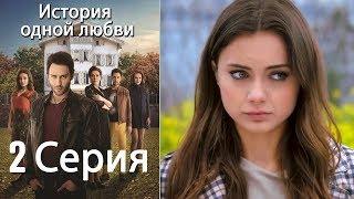 История одной любви - 2 серия