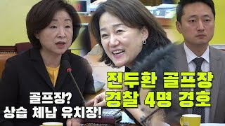 """이재정 골프 전두환 자료 요청, 심상정 """"유치장으로"""""""