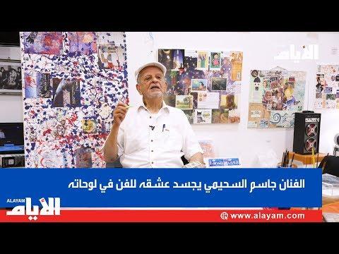الفنان جاسم السحيمي يجسد عشقه للفن في لوحاته  - 11:54-2019 / 8 / 13