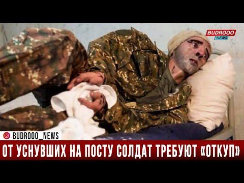 Новые разоблачения в армянской армии: От уснувших на посту солдат требуют «откуп»