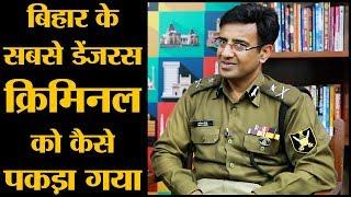 Bihar diaries के राइटर IPS Amit Lodha ने बताया, कैसे पकड़ा बिहार का सबसे बड़ा अपराधी