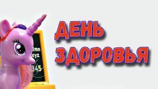 Сериал Пони в школе День здоровья 30 серия