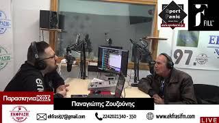 20/11/20: Γιώργος Κανετάκης (Πολιτευτής Μέρα25)