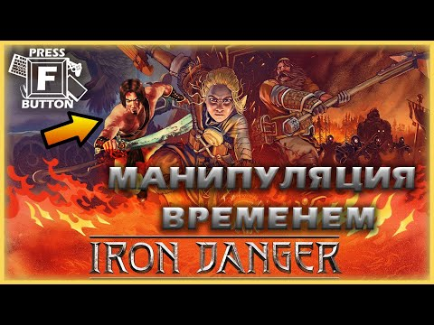 RPG С МАНИПУЛЯЦИЕЙ ВРЕМЕНЕМ | Обзор игры Iron Danger