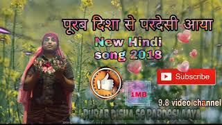New Hindi song #purab disha se pardeshi aaya