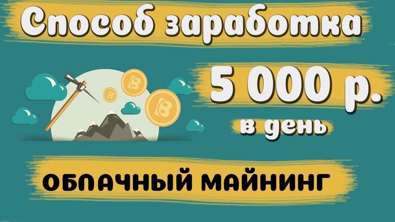 ОТ 3000 ДО 5000 руб В ДЕНЬ НА ПОЛНОМ АВТОМАТЕ|заработок в рублях на автомате