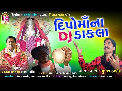 DipoMaa Na DJ Dakla - Mukesh Thakor - New Gujarati Song - FULL HD VIDEO