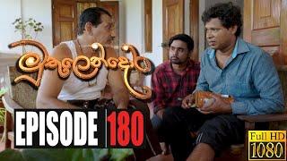 Muthulendora | Episode 180 07th January 2021 Thumbnail